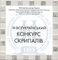 ІІІ Всеукраїнський конкурс скрипалів (м. Львів)