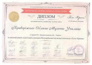 Музична олімпіада «Голос країни» (м. Київ).