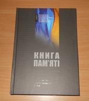 """Презентація  видання  """"Книга  пам'яті"""""""