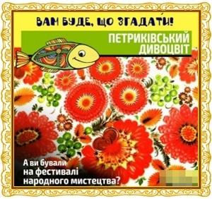 «Петриківський дивоцвіт»