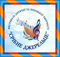 XXVI обласний відкритий  Фестиваль дитячої та юнацької творчості «Срібне Джерельце».