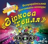 Фестиваль-конкурс мистецтв «ЗІРКОВА ХВИЛЯ 2016» (м. Львів).