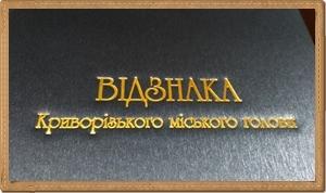 Відзнака Криворізького міського голови.