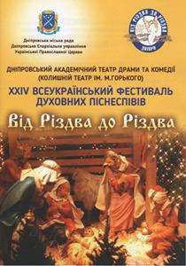 ХХІV Всеукраїнський фестиваль духовних пісень «Від Різдва до Різдва»(м. Дніпро)