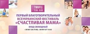 """Первый благотворительный всеукраинский фестиваль """"Счастливая мама""""."""