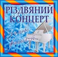 """Рождественский концерт отдела """"Фортепиано"""" КОМК."""
