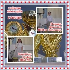 XVI Міжрегіональний конкурс юних вокалістів «Соловейко»-2016