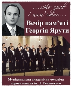 """"""" ...Хто знав і пам'ятає..."""" (Вечір пам'яті Георгія Миколайовича Ярути)."""