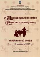V Міжнародний конкурс «Перлини мистецтва» (академічний вокал) м. Київ