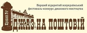 Перший відкритий всеукраїнський фестиваль-конкурс джазового мистецтва «Джаз на Поштовій».