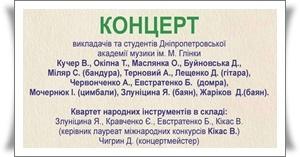 Концерт  викладачів  та  студентів  Дніпропетровської  академії  музики  ім. М. Глінки