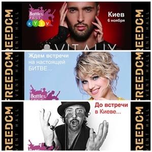 Фінальна Битва переможців фестивалів  «Battle of the FEST 2017» (м. Київ)