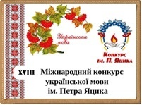 ХVIII Міжнародний конкурс з української мови ім. П.Яцика (Міський етап)