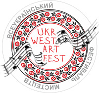 II Всеукраїнський фестиваль–конкурс мистецтв  «UKR WEST ART FEST» (м. Трускавець)