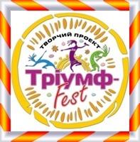 I Міжнародний фестиваль-конкурс мистецтв «ЗІРКОВИЙ ТРІУМФ 2017»(м. Кривий Ріг)