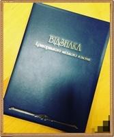 Відзнаки Криворізького міського голови Юрія Вілкула у номінації «За творчі досягнення».