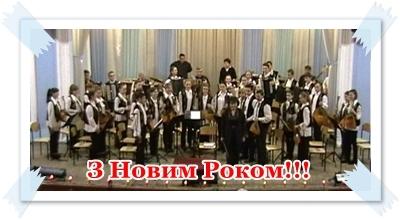 """Різдвяний концерт відділу """"Народні інструменти"""" КОМК."""