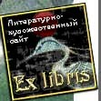 Ex libris - Сайт литературно-художественного творчества. Публикация, форум, галлерея.