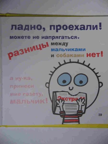 занятная книженция