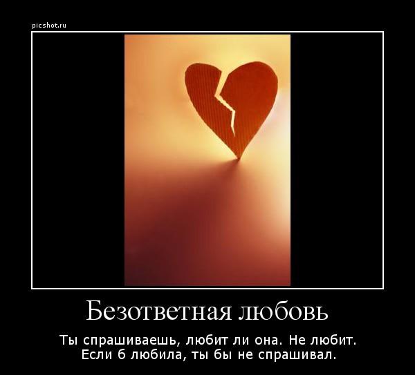 Вставить фото, открытка о безответной любви