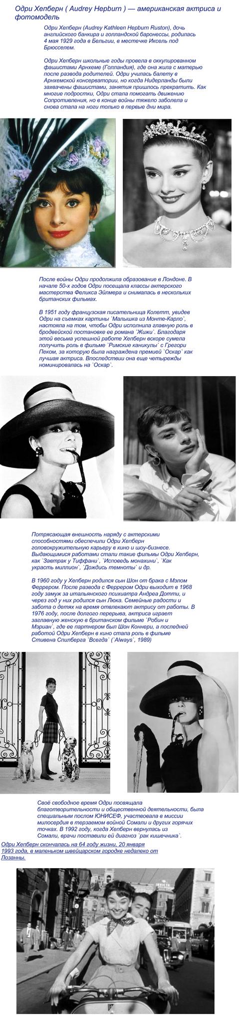Одри Тоту (Audrey Tautou) биография актрисы, фото, личная ...