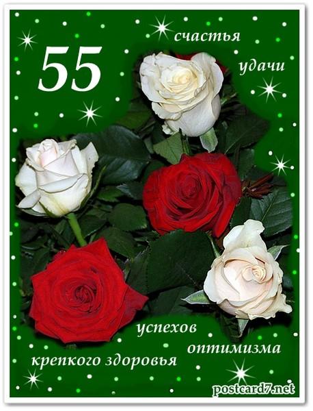 Поздравления с юбилеем 55 лет женщине с картинками и стихами