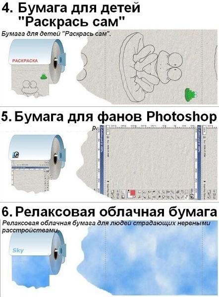 Картинки как пользоваться туалетной бумагой