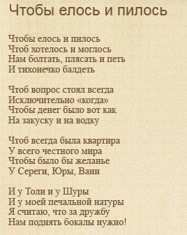 стихотворение про лося чтоб хотелось и моглось