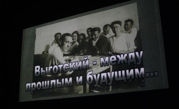 Френд-лента: Ольга Меркулова. Международные чтения памяти Л.С.Выготского. Общие впечатления