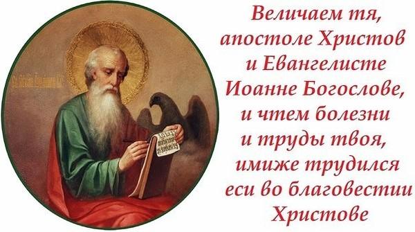 Открытки ко дню иоанна богослова