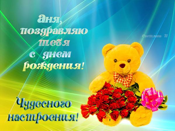 С днем рождения девочке анечке открытки