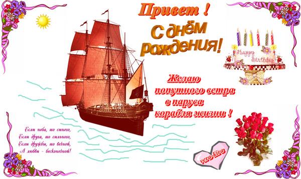 Поздравления про паруса