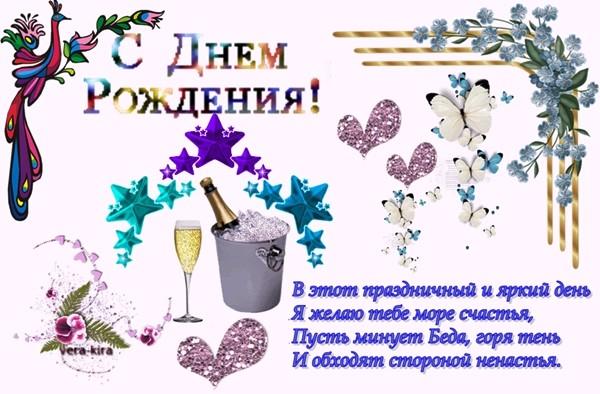 Поздравления с днем рождения администратора группы