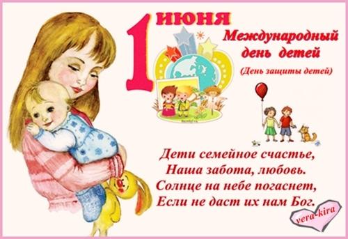 Стихи для детей на 1 июня