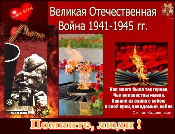 картинки о войне 1941-1945 для презентации часто