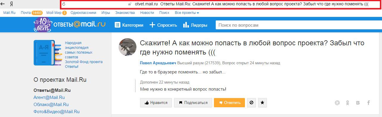 23dae5240bd2 У меня в Яндекс Браузере она тут, на самом верху, над синей полосой и  списком проектов Mail.Ru