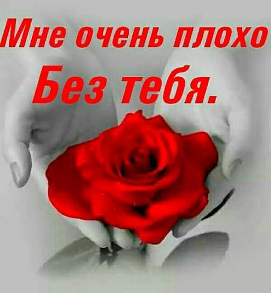 Мне без тебя плохо