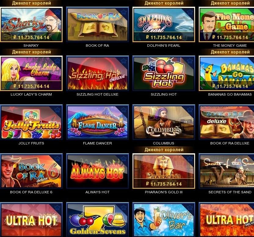 Казино онлайн бесплатно и без регистрации игровые автоматы вулкан moskva малина казино бонус за регистрацию