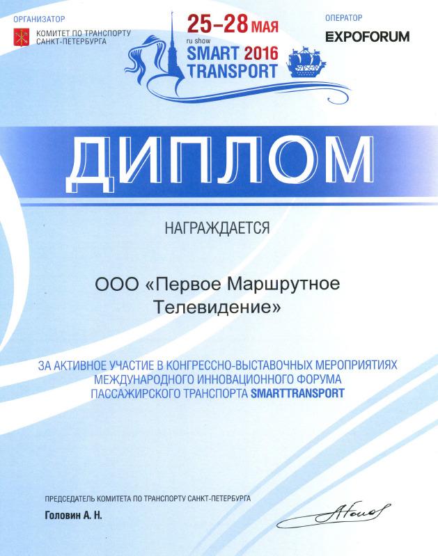 Диплом участника форума SmartTRANSPORT 2016