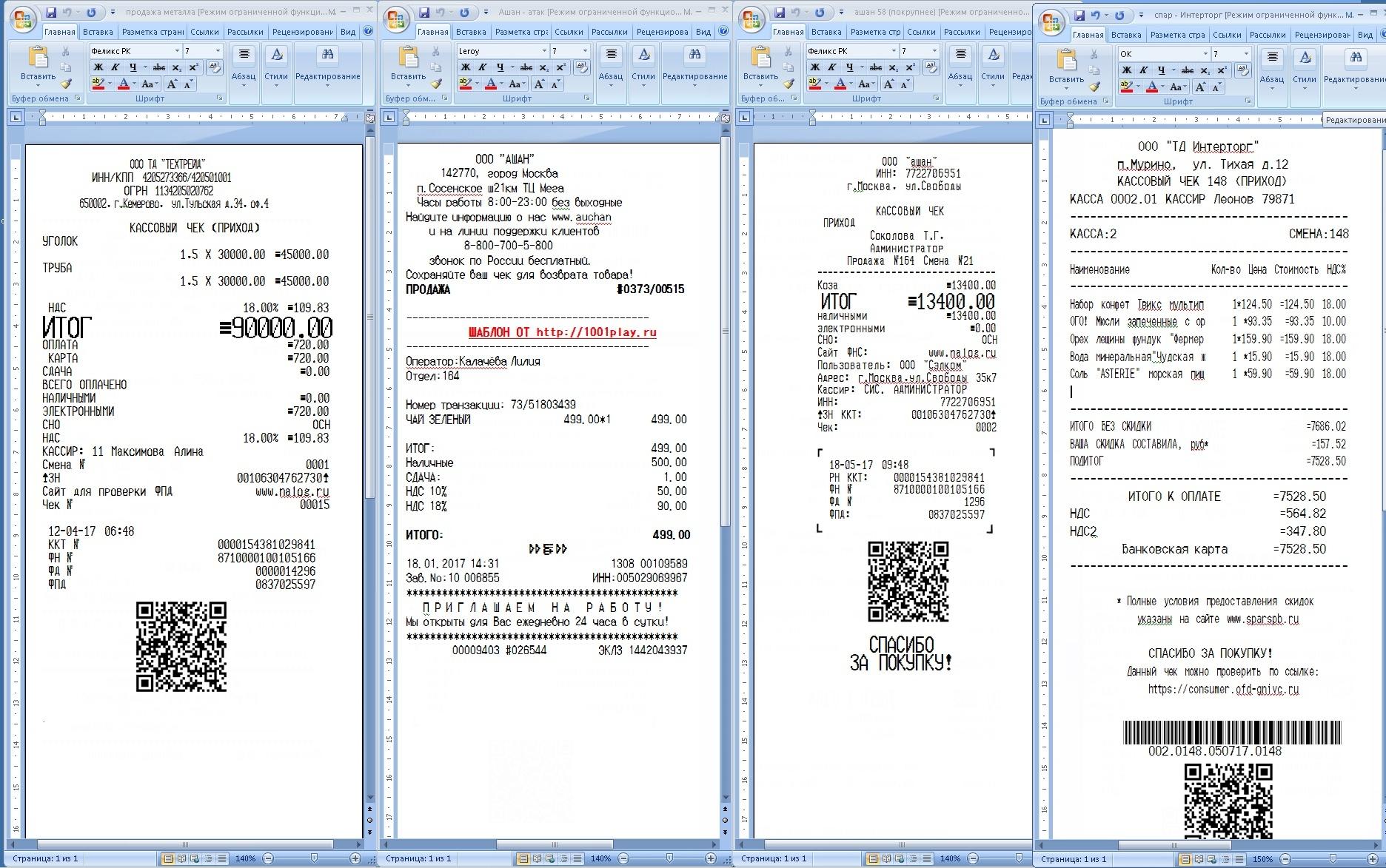 как сделать  новый чек 54 фз онлайн кассы интернет электронный fазс бензин топливо