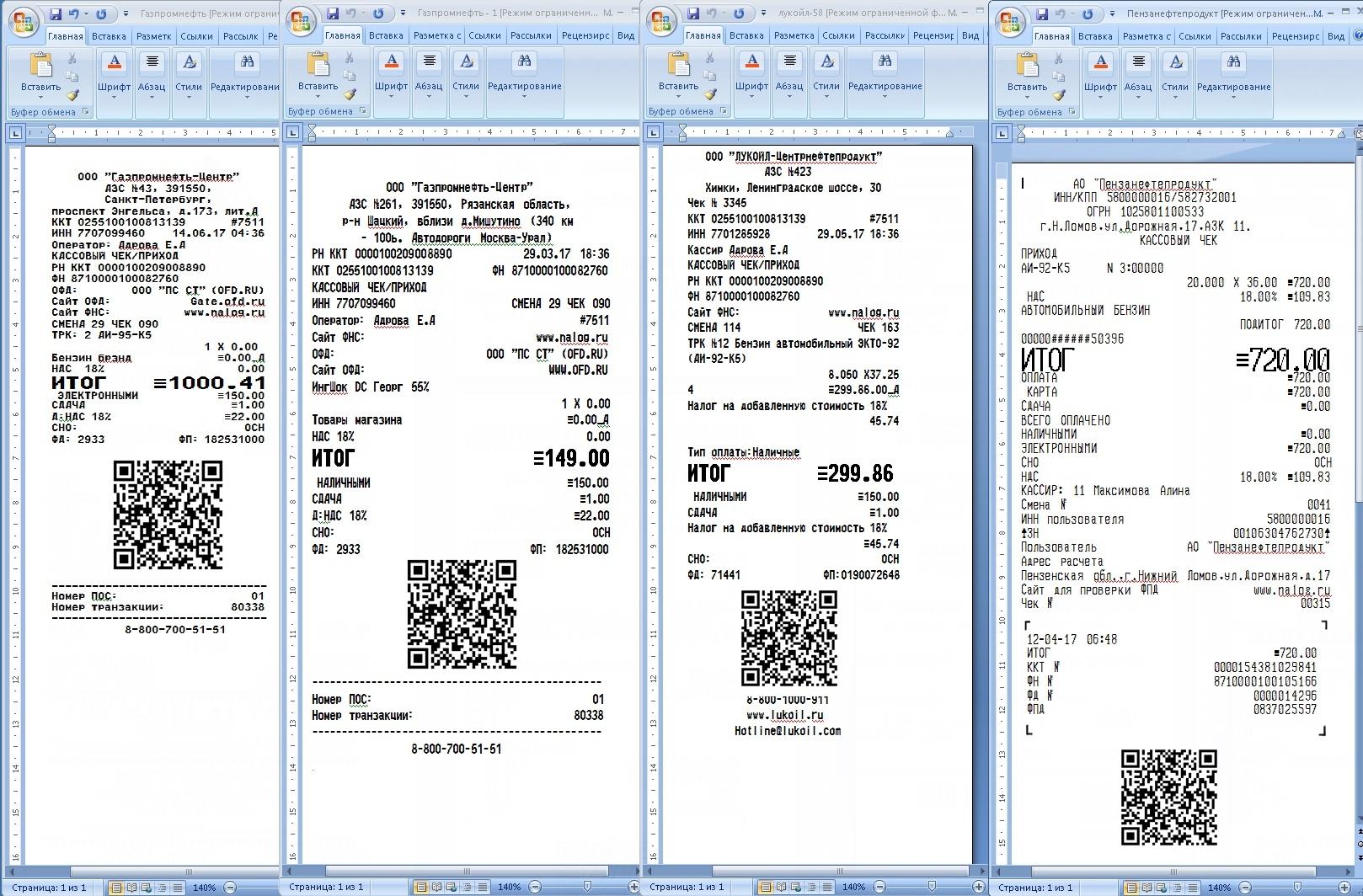 как сделать  новый чек 54 фз онлайн кассы интернет электронный