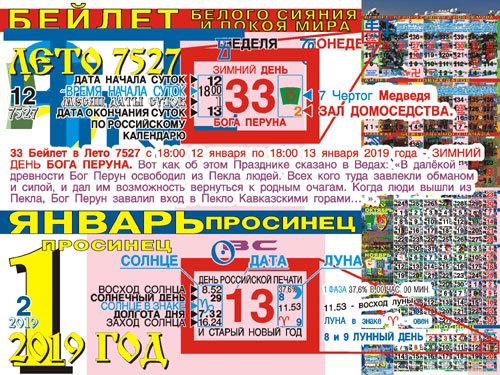 33 БЕЙЛЕТ ЛЕТО 7527