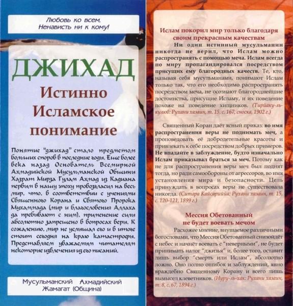 """""""ДЖИХАД - ИСТИННОЕ ПОНИМАНИЕ""""  стр.1"""