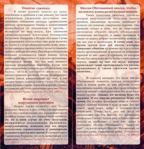 """""""ДЖИХАД - ИСТИННОЕ ПОНИМАНИЕ""""  стр.2"""