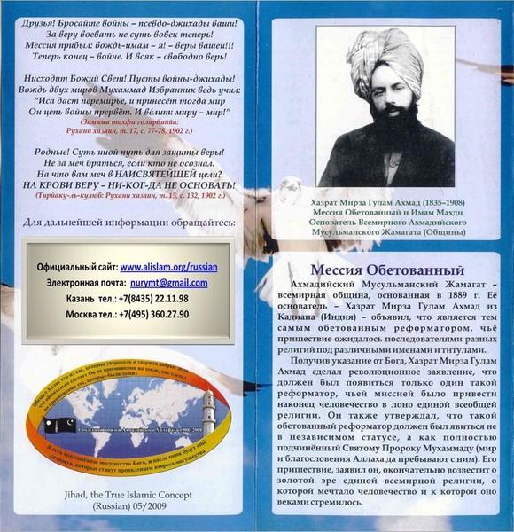 """""""ДЖИХАД - ИСТИННОЕ ПОНИМАНИЕ""""  стр.3"""