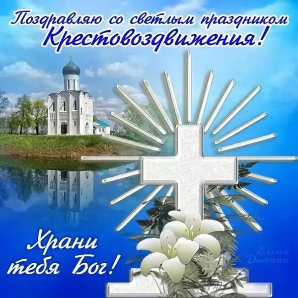 Днем рождения, воздвижение креста господня поздравление в картинках