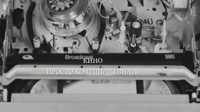 Картинки по запросу Кино Просто Хочешь Ты Знать kaleidoscopelive.ru