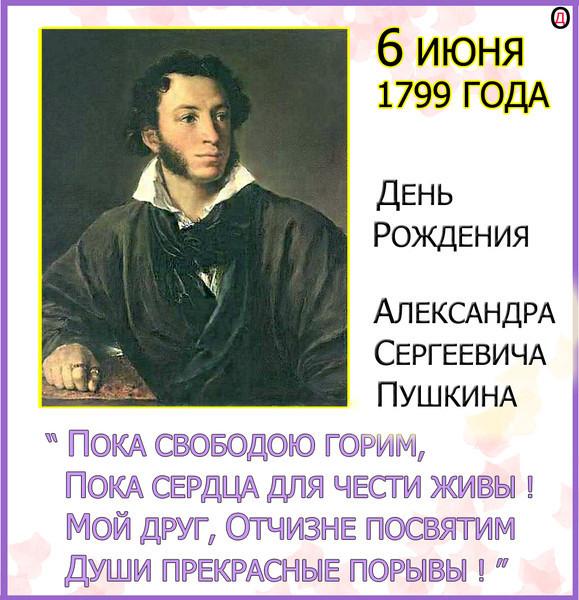 поздравления с юбилеем мужчине от пушкина