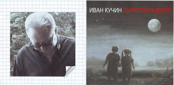 ИВАН КУЧИН НОВЫЙ АЛЬБОМ 2015 СКАЧАТЬ БЕСПЛАТНО