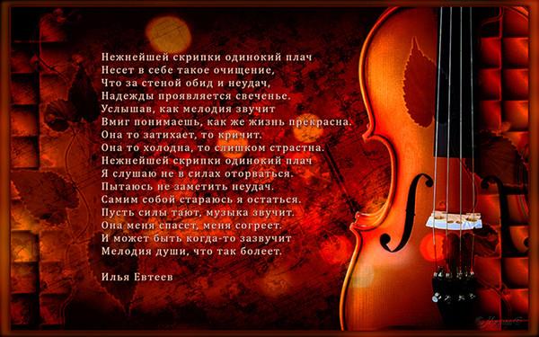 картинки про стихи и музыку постройки